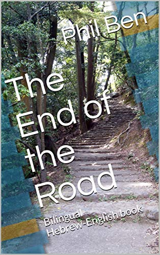 The End of the Road: Bilingual Hebrew-English book (English Edition)