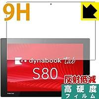 PDA工房 dynabook Tab S80/A・S80/B・S80/D 9H高硬度[反射低減] 保護 フィルム 日本製