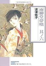 雨柳堂夢咄 其ノ6 (ソノラマコミック文庫 は 28-6)