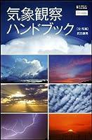 気象観察ハンドブック (サイエンス・アイ ピクチャー・ブック)