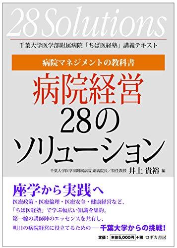 病院マネジメントの教科書 病院経営28のソリューション=千葉大学医学部附属病院「ちば医経塾」講義テキストの詳細を見る