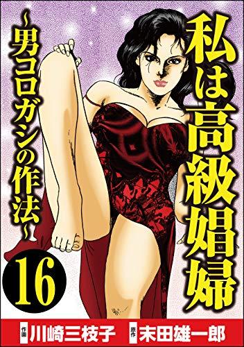 私は高級娼婦 ~男コロガシの作法~(分冊版) 【第16話】 (comic RiSky(リスキー))