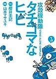攻殻機動隊S.A.C. タチコマなヒビ(1) (KCデラックス)