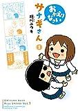 おかえりなさいサナギさん 1 (少年チャンピオンコミックス・タップ!)