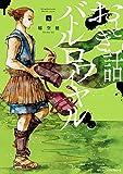 おとぎ話バトルロワイヤル 4 (MFC ジーンピクシブシリーズ)