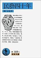 民芸四十年 (岩波文庫 青 169-1)
