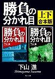 勝負の分かれ目【上下 合本版】 (角川文庫)