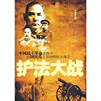 process of China s democratic revolution led by the KMT, the four World War II: Custodian of War (Paperback)