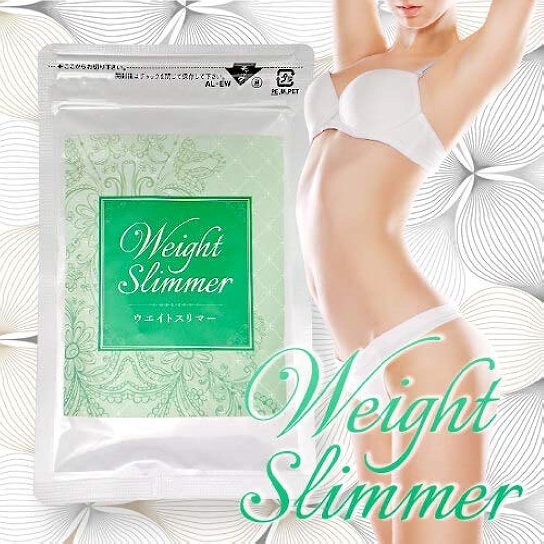 元気な先祖本部ウェイトスリマー Weight Slimmer ダイエット ダイエットサプリメント