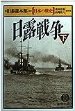 日露戦争〈下〉 (徳間文庫―日本の戦史)