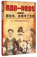 Mortal Wound in the Republic of China (Chinese Edition)