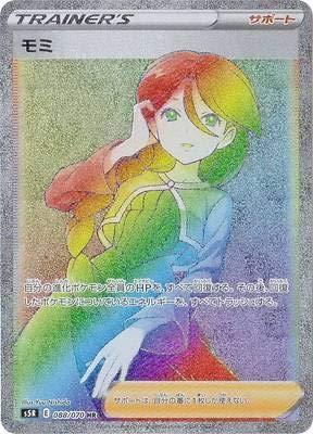 ポケモンカードゲーム S5R 088/070 モミ サポート (HR ハイパーレア) 拡張パック 連撃マスター
