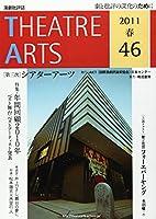 シアターアーツ 46(2011春号)―第三次