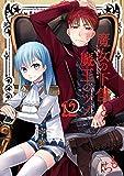 魔女の下僕と魔王のツノ (12) (ガンガン コミックス)