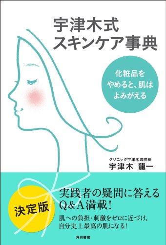 宇津木式スキンケア事典 化粧品をやめると、肌はよみがえる (角川書店単行本)