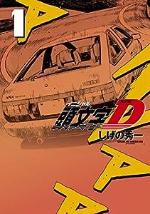 新装版 頭文字D(1) (ヤングマガジンコミックス)