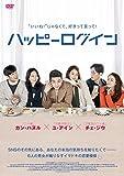 ハッピーログイン [DVD] image
