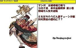 [カミオケイイチ, 三橋貴明]のマンガ 主婦相場で戦う コロナ渦 米中金融戦争 第二巻