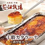 花畑牧場 カタラーナ~濃厚焼きプリン~(260g) 3個セット