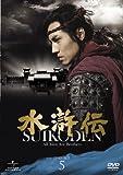 水滸伝 DVD-SET5[DVD]