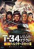 T-34 レジェンド・オブ・ウォー 最強ディレクターズ・カット版 [Blu-ray] image