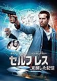 セルフレス/覚醒した記憶 [DVD] image