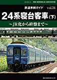 鉄道車輌ガイド Vol.34 24系寝台客車 下 鉄道車輛ガイド