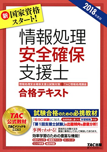 新国家資格スタート! 2018年度版 情報処理安全確保支援士 合格テキスト (TAC出版) (Japanese Edition)