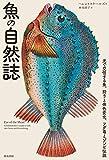魚の自然誌―光で交信する魚、狩りと体色変化、フグ毒とゾンビ伝説