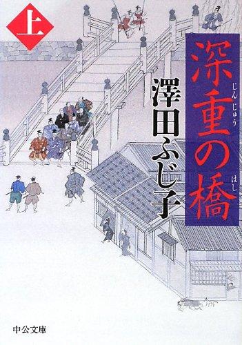 深重の橋(上) (中公文庫)
