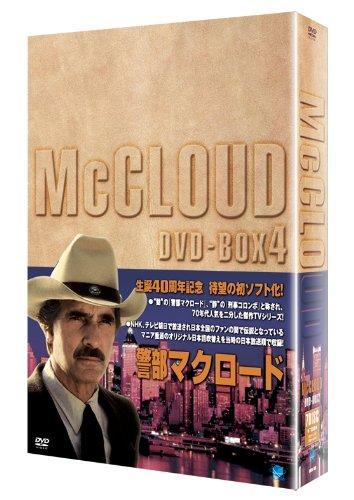 警部マクロード DVD-BOX4