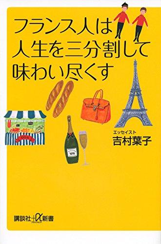 フランス人は人生を三分割して味わい尽くす (講談社+α新書)の詳細を見る