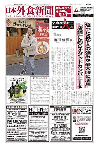 日本外食新聞2021/3/25号