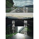 東京・名古屋~北九州 無料道路最速ルート 無料道路シリーズ
