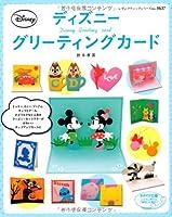 ディズニーグリーティングカード (レディブティックシリーズno.3637)