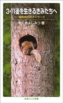 [たくき よしみつ]の3.11後を生きるきみたちへ-福島からのメッセージ (岩波ジュニア新書)