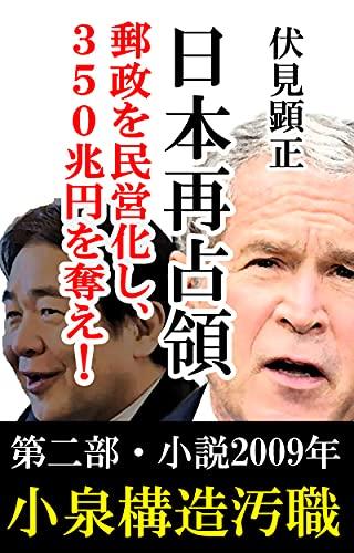 [伏見 顕正]の日本再占領: 郵政を民営化し、350兆円を奪え! (伏見文庫)