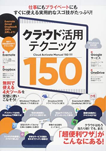 クラウド活用テクニック150 (2017年 最新版)