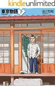 東京物語 2巻 表紙画像