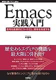 Emacs実践入門―思考を直感的にコード化し,開発を加速する WEB+DB PRESS plus