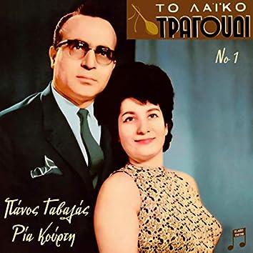 To Laiko Tragoudi: Panos Gavalas, Ria Kourti, Vol. 1