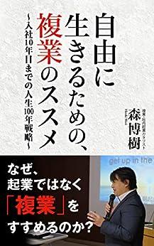 [森 博樹]の自由に生きるための、複業のススメ 〜入社10年目までの人生100年戦略~
