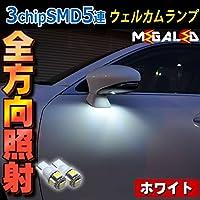 高輝度3chip内蔵SMD5連搭載 全方位照射型 LEDウェルカムランプ 2個1セットホワイト発光クラウン マジェスタ 210系 GWS214 AWS215 対応メガLED
