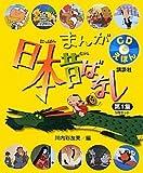 CDえほん まんが日本昔ばなし 第1集 5冊セット