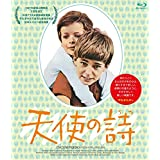 天使の詩  Blu-ray