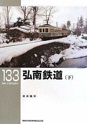 弘南鉄道〈下〉 (RM LIBRARY 133)の詳細を見る