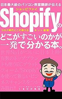 [くまひげ先生]の【2020年最新版】Shopifyのどこがすごいのかが一発で分かる本: コロナ時代にこそ伸びるネット通販