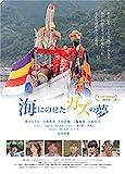 海にのせたガズの夢[DVD]