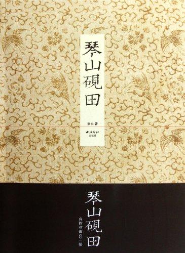 Guqin Art(book_CD) (Chinese Edition)