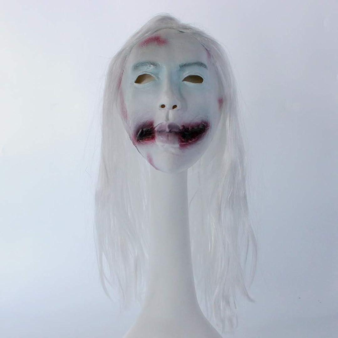 歩くエンジニアリングスカートハロウィーンのホラーマスク、白髪の女性のゴーストマスク、クリエイティブな面白いヘッドマスク、パーティー仮面ラテックスマスク